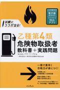 試験にココが出る!乙種第4類危険物取扱者教科書+実践問題の本