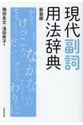 新装版 現代副詞用法辞典の本