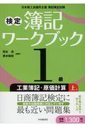 第2版 検定簿記ワークブック1級工業簿記・原価計算 上巻の本