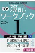 第2版 検定簿記ワークブック1級工業簿記・原価計算 下巻の本