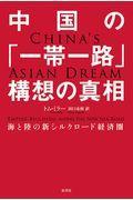 中国の「一帯一路」構想の真相の本