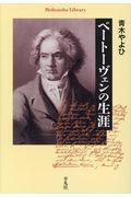 ベートーヴェンの生涯の本
