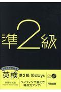 4技能総合対策英検準2級10daysの本
