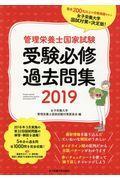 管理栄養士国家試験受験必修過去問集 2019の本