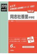同志社香里中学校 2019年度受験用の本