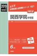 関西学院中学部 2019年度受験用の本