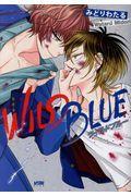 WILD BLUEの本