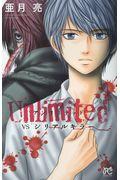 Unlimited VSシリアルキラーの本