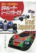 世界のレース史に名を刻んだ日本のレーサー・レーシングカーたちの本