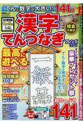 漢字てんつなぎフレンズ Vol.5の本