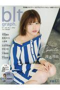 blt graph. vol.31(2018 MAY)の本