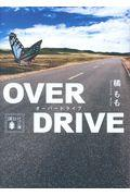 OVER DRIVEの本