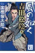 風の如く 吉田松陰篇の本