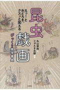 昆虫戯画びっくり雑学事典の本