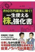 月10万円確実に稼ぐ!一生使える株の強化書の本