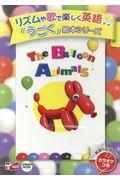 The Balloon Animals DVDの本