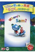 Where's Sam? DVDの本