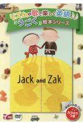 Jack and Zak DVDの本