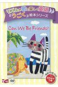 Can We Be Friends? DVDの本