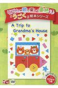 A Trip to Grandma's House DVDの本