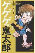 ゲゲゲの鬼太郎 1の本