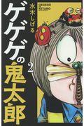ゲゲゲの鬼太郎 2の本