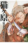 猫ヶ原 第五巻の本