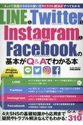 LINE&Twitter&Instagram&Facebookの基本がQ&Aでわ...の本