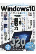 Windows10パーフェクト大全 2018の本