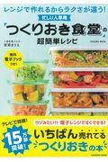 忙しい人専用「つくりおき食堂」の超簡単レシピの本