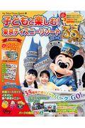 子どもと楽しむ!東京ディズニーリゾート 2018ー2019の本