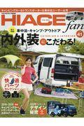 TOYOTA new HIACE fan vol.41の本