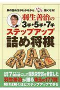 羽生善治の3手・5手・7手ステップアップ詰め将棋の本