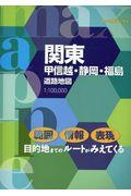 4版 関東甲信越・静岡・福島道路地図の本