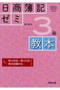 日商簿記ゼミ3級教本の本