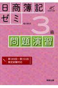 日商簿記ゼミ3級問題演習の本