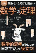 眠れなくなるほど面白い図解数学の定理の本