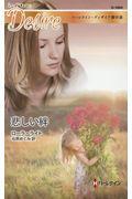 悲しい絆の本