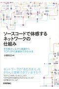 ソースコードで体感するネットワークの仕組みの本