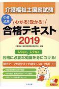 介護福祉士国家試験わかる!受かる!合格テキスト 2019の本