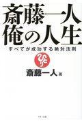 斎藤一人俺の人生の本