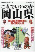 これでいいのか岡山県の本
