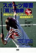 スポーツ障害「肩」の治療の本