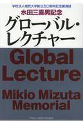 水田三喜男記念グローバル・レクチャーの本