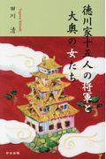 徳川家十五人の将軍と大奥の女たちの本