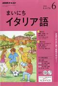 NHK ラジオ まいにちイタリア語 2018年 06月号の本