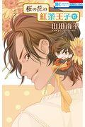 桜の花の紅茶王子 12の本