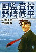 新・監査役野崎修平の本
