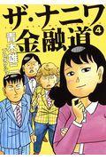 ザ・ナニワ金融道 4の本