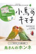 小鳥のキモチ Vol.6の本